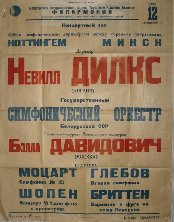 Вторая Симфония Глебова